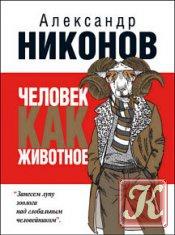 Книга Книга Человек как животное
