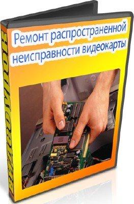 Книга Ремонт распространенной неисправности видеокарты (2014) WebRip