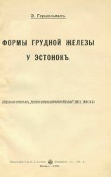 Книга Формы грудной железы у эстонок