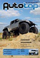 Книга Autotop №2 2014