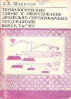 Книга Технологические схемы и оборудование дробильно-сортировочных предприятий: выбор, расчет