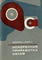 Книга Ускоренная приработка узлов