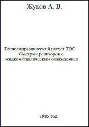 Книга Теплогидравлический расчет ТВС быстрых реакторов с жидкометаллическим охлаждением