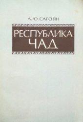 Книга Республика Чад. Справочник