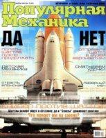 Популярная механика №29-39 2005-2006