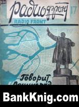Журнал «Радиофронт», 1931, №17