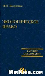 Книга Экологическое право России