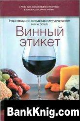 Книга Винный этикет. Рекомендации по идеальному сочетанию вин и блюд