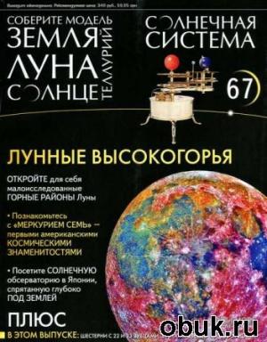 Солнечная система №67 (2014)