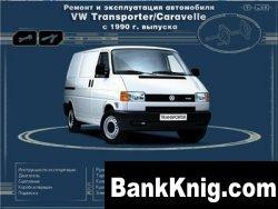 Книга Ремонт и эксплуатация автомобиля VW Volkswagen Transporter / Caravelle T4 с 1990 года выпуска