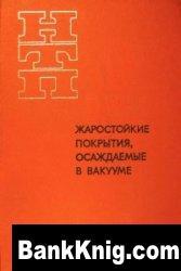 Книга Жаростойкие покрытия, осаждаемые в вакууме