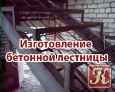 Книга Книга Изготовление бетонной лестницы