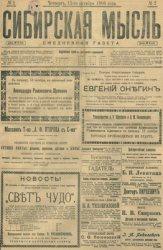Журнал Сибирская мысль. 1906-1907 гг. (132 номера)