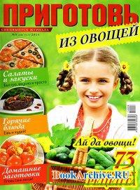 Журнал Приготовь. Спецвыпуск № 8 2014. Из овощей