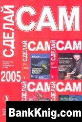 Журнал Сделай Сам (Знание). Архив 2005
