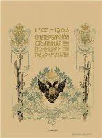 С.-Петербургская Столичная Полиция и градоначальство. 1703-1903