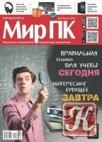 Журнал Книга Мир ПК № 8 август 2014 Россия