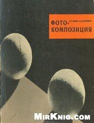 Книга Фотокомпозиция