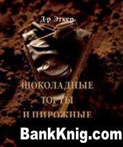 Книга Шоколадные торты и пироженые