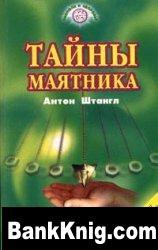 Книга Тайны маятника
