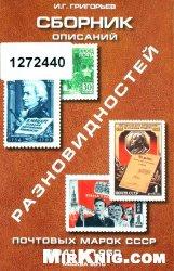 Книга Сборник описаний разновидностей почтовых марок СССР, 1941-1960