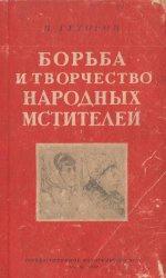 Книга Борьба и творчество народных мстителей
