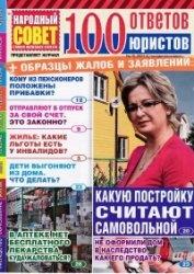 Журнал 100 ответов юристов (№ 1-5 2014)