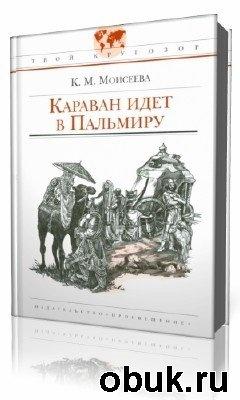 Аудиокнига Клара  Моисеева   -  Караван идет в Пальмиру  (Аудиокнига)  читает  Алексей Коваленок