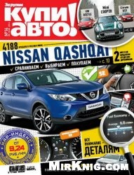 Журнал Купи авто №14 2014