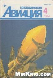 Журнал Гражданская авиация №4 1994