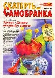 Журнал Скатерть-Самобранка №16 2014