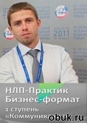 Алексей Верютин - НЛП Практик Коммуникаций (Аудиокнига)