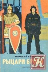 Книга Книга Рыцари брони