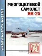 Книга Книга Авиаколлекция № 5 2014. Многоцелевой самолет Як-25