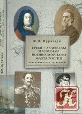 Книга Книга Греки - адмиралы и генералы военно-морского флота России
