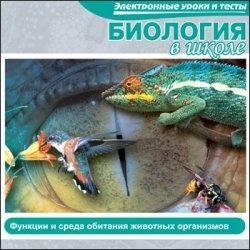 Книга Биология в школе. Функции и среда обитания животных организмов