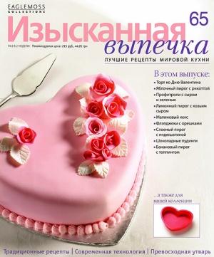 Журнал Изысканная выпечка № 65 2014
