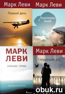 Книга Марк Леви - Мистический Триллер (Аудиокнига)