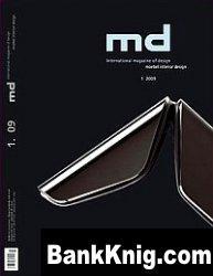 Журнал Design (MD) №1 2009