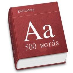 Аудиокнига 500 наиболее часто употребляемых английских слов. Аудиословарь