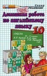 Домашняя работа по английскому языку за 10 класс к учебнику В.П.Кузовлева