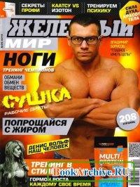 Журнал Железный мир №4 (апрель 2014)