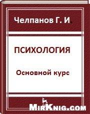 Книга Психология. Основной курс, читанный в Московском университете в 1908-1909 акад. гг