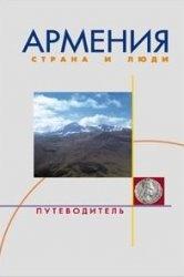 Книга Армения. Страна и люди: Путеводитель