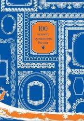 Книга 100 великих художников России