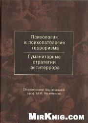 Книга Психология и психопатология терроризма. Гуманитарные стратегии антитеррора