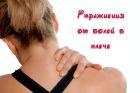 Книга Упражнения от болей в плече