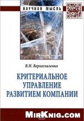 Книга Критериальное управление развитием компании