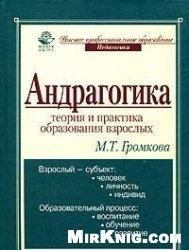Книга Андрагогика: теория и практика образования взрослых