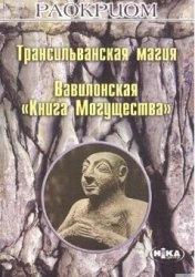 """Книга Трансильванская магия. Вавилонская """"Книга Могущества"""""""